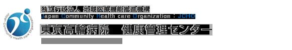独立行政法人 地域医療機能推進機構 Japan Community Health care Organization 東京高輪病院 健康管理センター Tokyo Takanawa Hospital