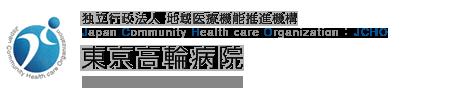 独立行政法人 地域医療機能推進機構 Japan Community Health care Organization JCHO 東京高輪病院 Tokyo Takanawa Hospital