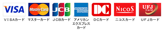 利用可能なカード:VISAカード、マスターカード、JCBカード、アメリカン エクスプレスカード、DCカード、ニコスカード、UFJ